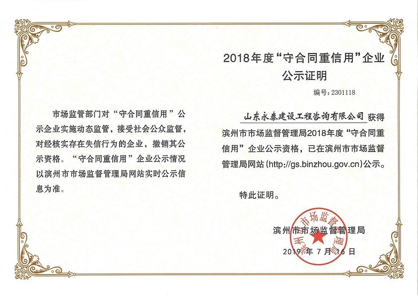 """2018年度""""守合同重信用""""企业公示证明"""